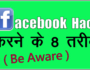 facebook hacking ke tarike