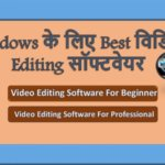 Windows PC Ke Liye Best Video Editing Software