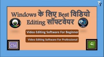 Windows Best Video Editing Software