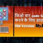 Jio Bar Code Generate Karne के लिए  Download Kare MyJio Old Version App