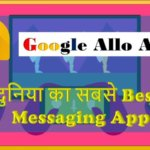 Messaging Ke Liye Sabse Best App: Google Allo