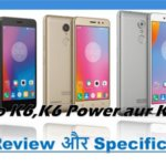 Lenovo K6, K6 Power Aur K6 Note Launch | हिंदी में जाने Features