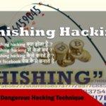 Phishing Hacking Kya Hota Hai | Phishing Hacking Se Kaise Bache