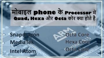 Smartphone Processor: Octa Core, Hexa Core & Quad Core