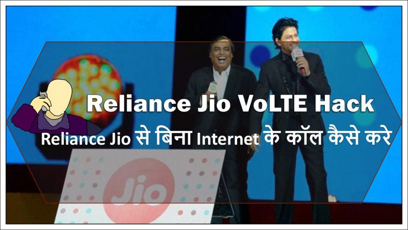 Reliance Jio VoLTE Hack   Bina Internet Ke Call Kare - TechYukti