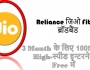 Reliance Jio Gigafibre