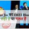 Jio Ka IMEI Block News Real or Fake