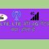 VoLTE, LTE aur 4G Network Kya Hota hai?
