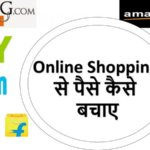 Online Shopping Karte Samay Paise kaise bachaye