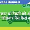 Ola Me Apne Car ko Kaise Attach kare | Ola cabs Registration Center