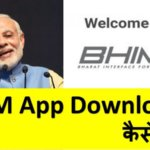 BHIM App Kya Hai | How to Download BHIM App 2016