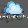 Cloud Storage Kya Hai (क्या है)? & इंडिया में Best Cloud Storage Service कौन है?
