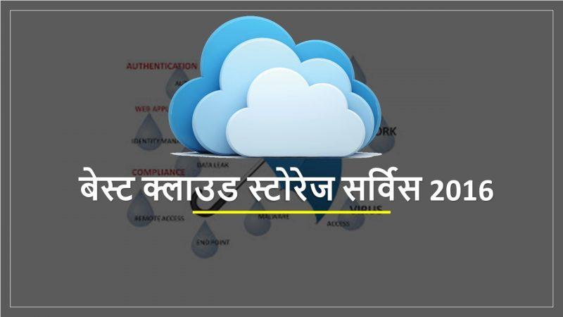 Best Cloud Storage Service Provider