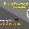 Strong Password कैसे Banaye (Create)   Windows 10/8/7 OS के Forgot Password को कैसे Reset करे