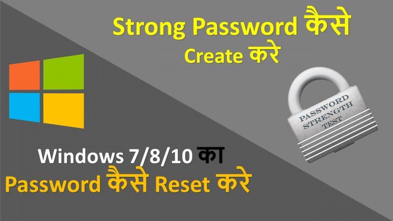 Strong Password Reset