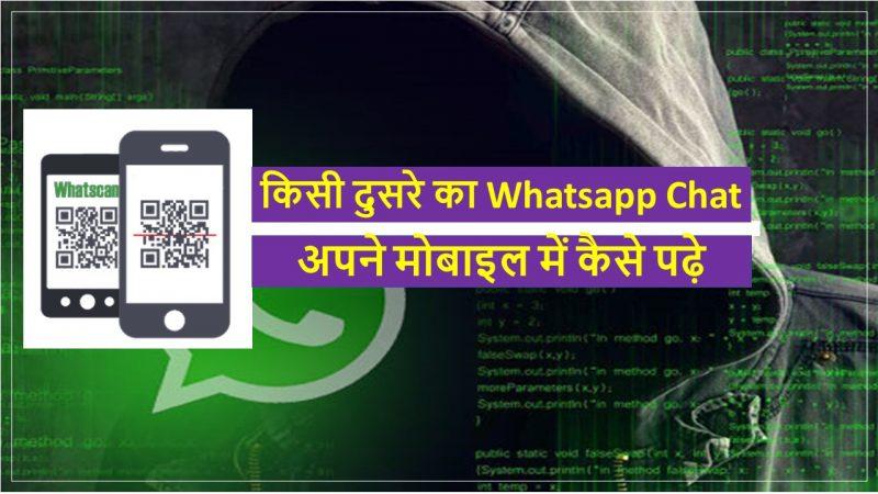किसी दुसरे का WhatsApp Chat अपने Mobile