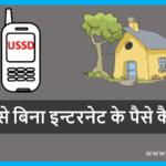 How to Send Money From USSD Without Internet | USSD से बिना इन्टरनेट के पैसे कैसे भेजे