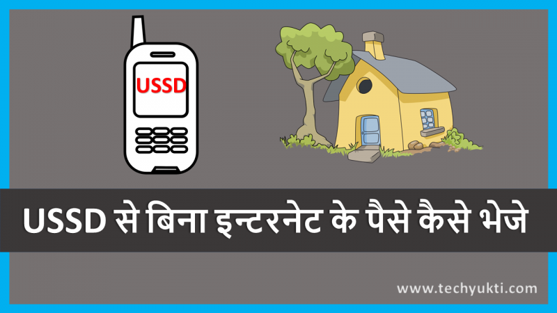 USSD Money Transfer Service without Internet