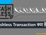 Cashless Transaction kya hai