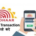 Aadhaar Enabled Payment System क्या है | आधार कार्ड से Transaction कैसे करे
