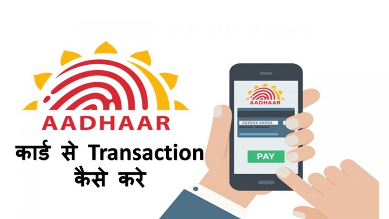 aadhaar card enabled system ka use kaise kare