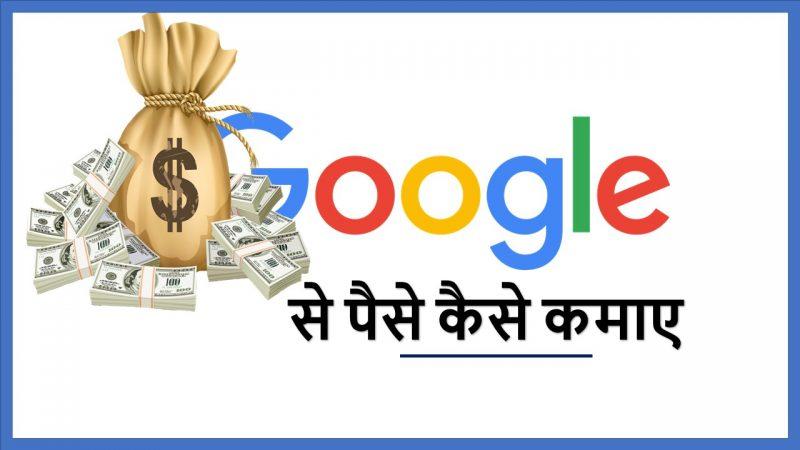 Image result for Top 4 तरीके गूगल से पैसे कैसे कमाए ?- Google se paise kaise kamaye हिंदी में पूरी जानकारी