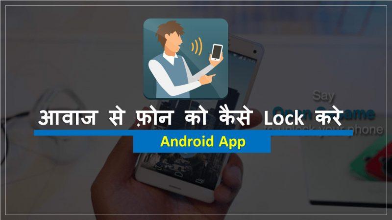 est Phone Voice Locker app 2017