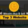 Top 3 Website to Buy & Sell Bitcoins in India ( इंडिया में BITCOINS खरीदने और बेचने के लिए टॉप 3 वेबसाइट )