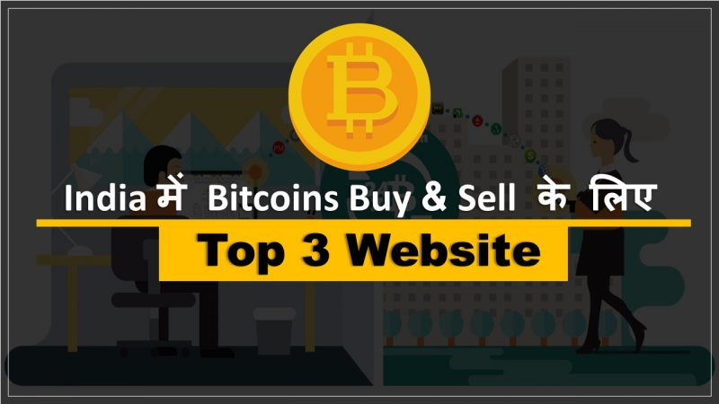Buy & Sell Bitcoins in India 2017