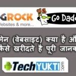 Domain Name Kya Hai (क्या है)? Godaddy और Bigrock से डाट कॉम डोमेन कैसे ख़रीदे?