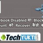 Facebook Account Disable Or Block क्यों होता है और Account Recover कैसे करे