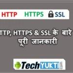 HTTP HTTPS Aur SSL Web Security Kya Hai?   HTTP Vs HTTPS