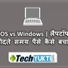 DOS Kya Hai (What Is DOS)  DOS Vs Windows Laptop  Laptop Buy Karte samay Paise Kaise bachaye
