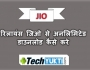 Reliance Jio se Unlimited Downloading Kaise kare