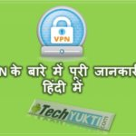 VPN Kya hai Aur Iska kya Kaam hai | What is VPN in hindi