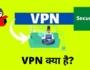 VPN hindi