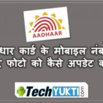 Aadhaar Card Ka Mobile Number Aur Photo Kaise Change Kare