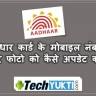 Aadhaar Card Ka Mobile Number Aur Photo Kaise Change Kare