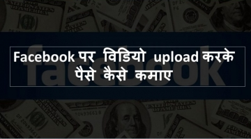 facebook पर विडियो upload करके पैसे कैसे कमाए