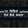 Facebook Par Video Upload करके पैसे कैसे कमाए ?