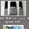 Reliance Jio 4G Smartphone Leaked Image & Information in hindi