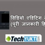 Video Editing कैसे करे? | Free Video Editing Tutorial Hindi