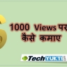 1000 Views Ke $5 Kaise Kamaye (How to Earn $5/1000 Views)