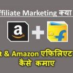 Affiliate Marketing Kya hai(क्या है) & इससे पैसे कैसे कमाए?