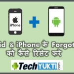 Android & iPhone Ke Forgot Password Ko Kaise Reset Kare