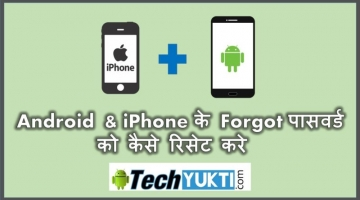 Forgot Password Ko Kaise Reset Kare