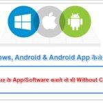 iOS, Android, Blackberry & Windows मोबाइल के लिए App कैसे बनाये?