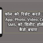 How to Reset Android Phone Without Deleting Any Data | Hindi