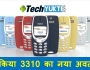 Nokia 3310 Phone Specification