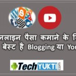 Blogging Vs YouTube Earnings: Online Paisa Kamane Ke Liye Best Platform Kaun Hai